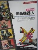 【書寶二手書T1/嗜好_QLE】樂高機器人遊樂園篇--LEGO MINDSTORMS NXT 組裝及圖形化程式
