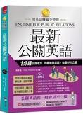 最新公關英語 用最簡單英語,做最好的公關(附MP3)