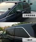 【車王小舖】本田 Honda ODYSSEY 車窗飾條 ODYSSEY 上車窗飾條 ODYSSEY 車窗亮條 不鏽鋼材質