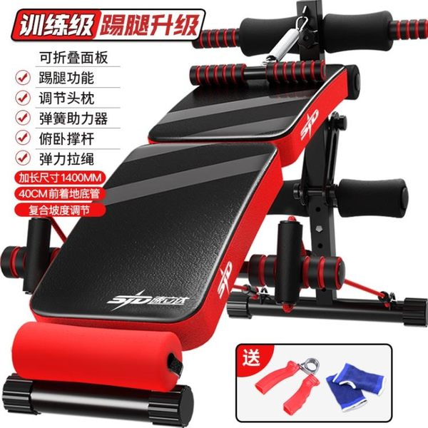 仰臥起坐健身器材 家用輔助器收腹機 可折疊腹肌健身椅 收腹器多功能仰臥板liv