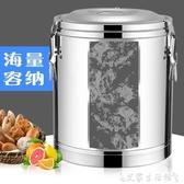 奶茶桶不銹鋼保溫桶超長商用保溫飯桶大容量湯桶豆漿奶茶桶開水冰粉桶 艾家 LX