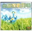 台語情歌對唱 典藏系列CD  5片裝 (音樂影片購)