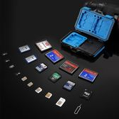 TF卡收納包  多用途相機內存卡收納盒帶讀卡器3.0 TF卡SD/SIM卡盒內存卡包防水   瑪麗蘇
