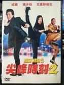 挖寶二手片-P13-270-正版DVD-華語【尖峰時刻2】-成龍 克里斯塔克 克里斯潘 唐奇鐸(直購價)