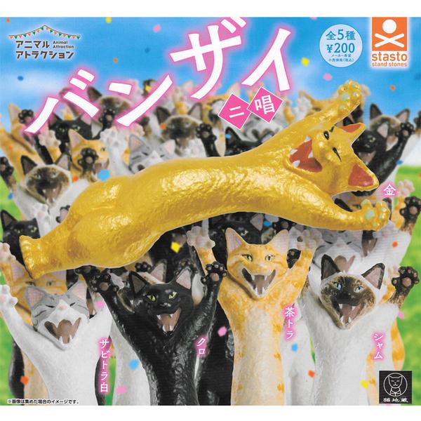 全套5款【日本正版】動物愛好系列 貓地藏 萬歲篇 P2 扭蛋 轉蛋 Stand Stones - 711610