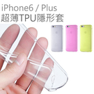 iPHONE 6 Plus 5.5 吋 超薄輕透軟套 全包防刮 手機殼