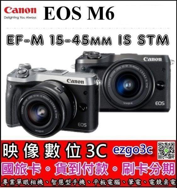 《映像數位》 Canon EOS M6 機身 +EF-M 15-45mm IS STM 單鏡組 【全新佳能公司貨】【登錄送2好禮】***