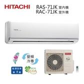 【結帳再折+24期0利率+超值禮+基本安裝】日立 RAC-71JK / RAS-71JK 分離式 變頻 冷氣