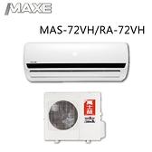 【MAXE萬士益】9-11坪變頻冷暖分離式冷氣MAS-72VH/RA-72VH