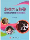 (二手書)創造力與教學:幼兒創造性教學理論與實務-幼兒教育153