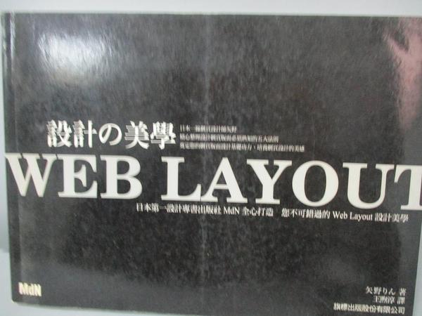 【書寶二手書T3/網路_HOI】Web Layout設計的美學_矢野Rin