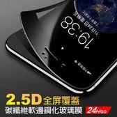 [24H 現貨快出] iphone 6 7 8 s plus 蘋果 6S 碳纖維 軟邊 鋼化膜 蘋果 3D 曲面 碳纖維 鋼化膜