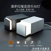 床頭燈創意音樂音響台燈藍芽定制禮品LED充電觸控感應臥室床頭燈 WD科炫數位