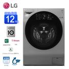 (含基本安裝)LG樂金12公斤WiFi 極窄美型滾筒洗衣機(蒸洗脫烘)WD-S12GV