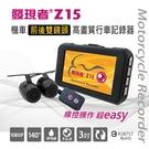 【發現者】Z15機車前後雙鏡頭 高畫質行車記錄器 *贈16G記憶卡