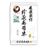 天然米食珍藏壽司米1.5KG【愛買】
