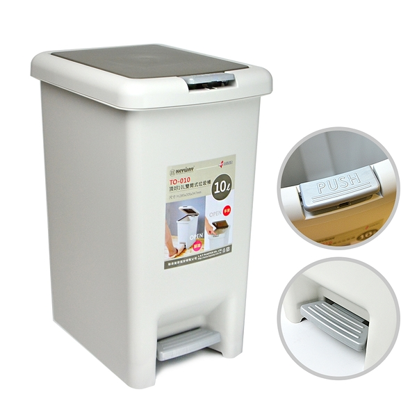 【頂好雙開式垃圾桶10L】環保垃圾桶 按壓式 腳踏式 長型 聯府 KEYWAY TO010 [百貨通]