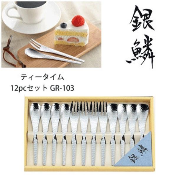 【日本製】【Tamahashi】銀鱗 叉子/湯匙 12支一組 GR-103 SD-1349 - 日本製 熱銷
