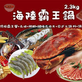 【免運】☆海陸霸王鍋/霸王蟹+花枝+大白蝦+豬梅花肉片+火鍋料+湯底