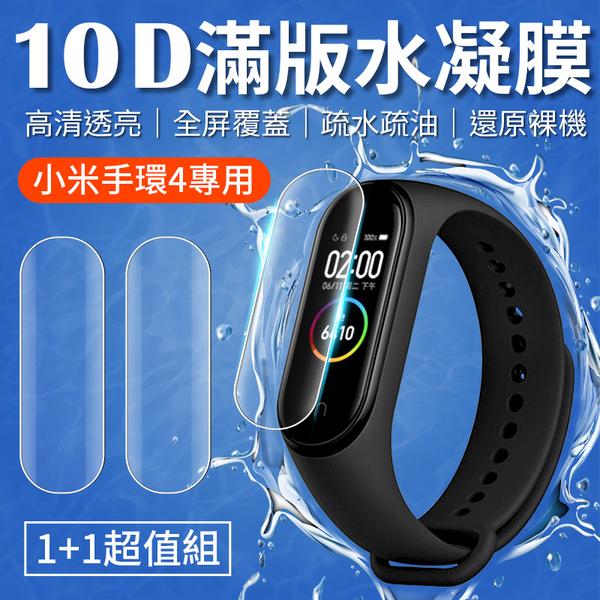 10D滿版水凝膜 小米手環4 保護貼 10D水凝膜 保護膜 手環保護貼