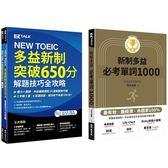 《NEW TOEIC新制多益必考單詞1000》+《NEW TOEIC多益新制突破650分》