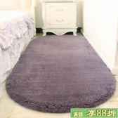可愛橢圓形地毯地墊家用客廳茶几臥室地毯房間床邊地毯床前毯訂製 最後一天85折