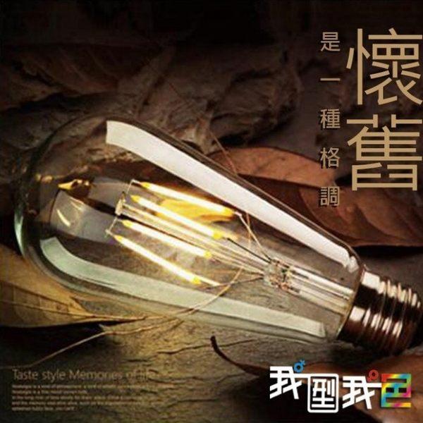 復古LED鎢絲造型ST58燈泡 工業風經典款玻璃 4W愛迪生E27美式鄉村LOFT餐廳咖啡廳酒吧居家