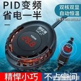魚缸加熱棒丨魚缸加熱棒自動恒溫變頻省電水族箱低水位小型迷你防爆烏龜加溫【易家樂】