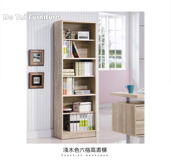 【德泰傢俱工廠】康迪仕淺木色六格高書櫃A003-261-4