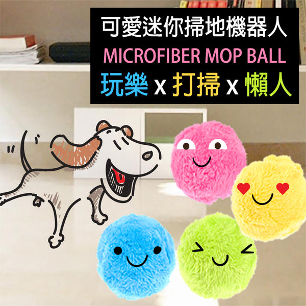 【日本躁紅】電動清潔毛球君掃地機器人 毛球君 電動掃地機 寵物玩伴