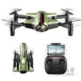 遙控飛機無人機航拍飛行器專業四軸玩具 NMS 小明同學