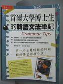 【書寶二手書T1/語言學習_XEP】首爾大學博士生的韓語文法筆記_陳慶德