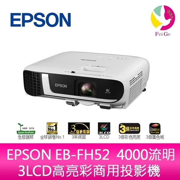 分期0利率 EPSON EB-FH52 4000流明3LCD高亮彩商用投影機 上網登錄享三年保固
