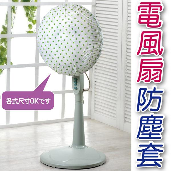 電風扇防塵套(直徑約40cm)/SP7528/通用型電器防塵套/電暖器防塵