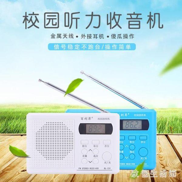 收音機 迷你便攜式英語四級聽力收音機口譯考試調頻收音機 KB11449【歐爸生活館】