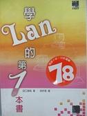 【書寶二手書T2/網路_HNO】學LAN的第一本書_田口美帆, 徐許信