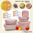 【幸福媽咪】304不鏽鋼保鮮盒/便當盒幸福六件組(HM-304)正方+長方