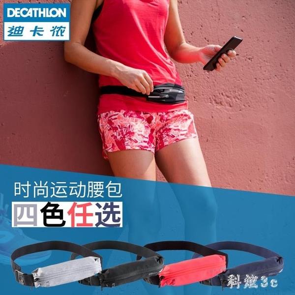 運動腰包男跑步手機腰帶女健身多功能戶外裝備隱形貼身RUNM FX1215 【科炫3c】