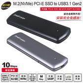 [哈GAME族]免運費 可刷卡 伽利略 MNVU31 M.2(NVMe) PCI-E SSD to USB3.1 Gen2外接盒 兩色