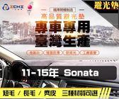 【短毛】11-15年 Sonata 避光墊 / 台灣製、工廠直營 / sonata避光墊 sonata 避光墊 sonata 短毛 儀表墊