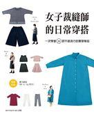 (二手書)女子裁縫師的日常穿搭:一次學會30款不退流行的實穿單品