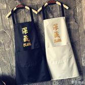 圍裙韓版時尚防水防油廚房圍裙訂製logo 麥吉良品