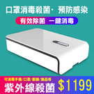 台灣24h現貨,防疫從手開始 手機消毒器 紫外線消毒盒手機口罩消毒器家用小型內衣褲藍光殺菌