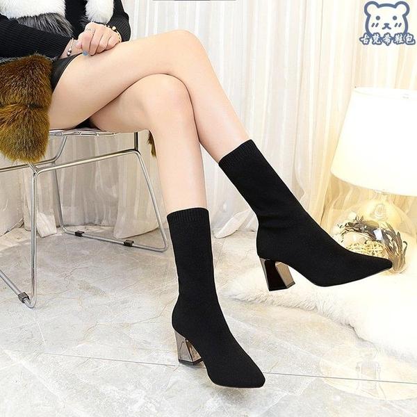大碼短靴 秋冬新款尖頭粗跟中筒瘦瘦靴彈力針織襪靴高跟靴子40-43 - 古梵希