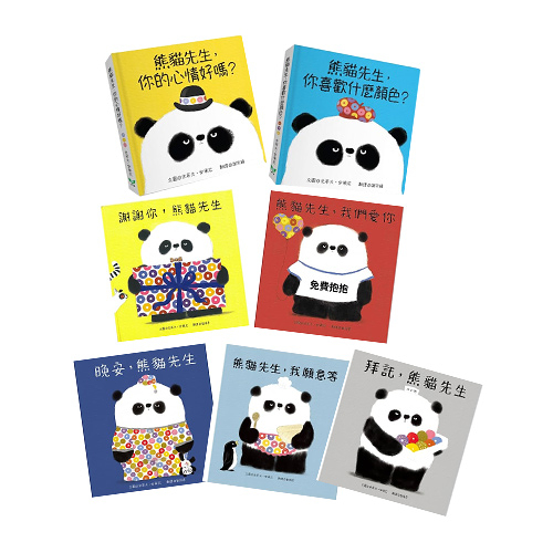 Oscar's First Book Prize得主史蒂夫.安東尼:熊貓先生幼幼套組(2書)+ 熊貓先生好禮貌(5書)