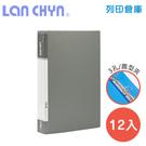 連勤 LC-9003A GY 三孔圓型無耳夾 PP資料夾-灰色1箱(12本)