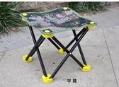 戶外便攜折疊椅凳子露營沙灘椅 釣魚椅凳 畫凳寫生椅 馬扎小凳子【快速出貨】