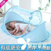 嬰兒蚊帳罩寶寶蒙古包免安裝可折疊支架有底嬰童床蚊帳罩0-3歲