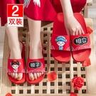 買一送一結婚拖鞋喜慶情侶夏季大紅色一對婚慶用室內新婚男女涼拖 設計師