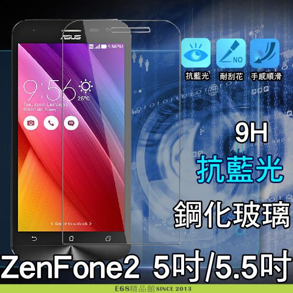 E68精品館 護眼抗藍光鋼化玻璃 華碩 ZenFone2 5吋 / 5.5吋 保護貼防刮貼膜鋼膜玻璃貼 ZE500 / ZE550